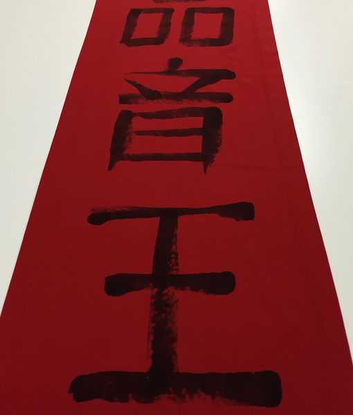 chinese red_resize